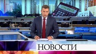 Выпуск новостей в 18:00 от 31.07.2019