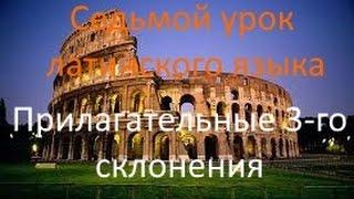 Седьмой урок латинского: прилагательные 3 склонения.avi