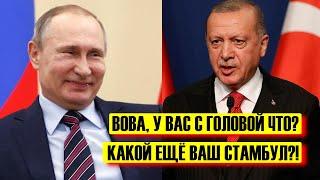 СРОЧНО - Эрдоган В ШОКЕ с России - Стамбул НАШ! Новости и политика