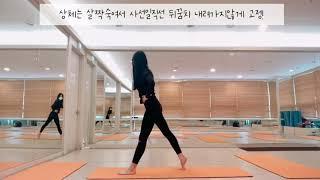 셀룰라이트 제거+힙업 하체 홈트 운동영상 매트필라테스 …