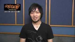 映画『ベルセルク 黄金時代篇Ⅲ 降臨』2013年2月1日、全国ロードショー ...
