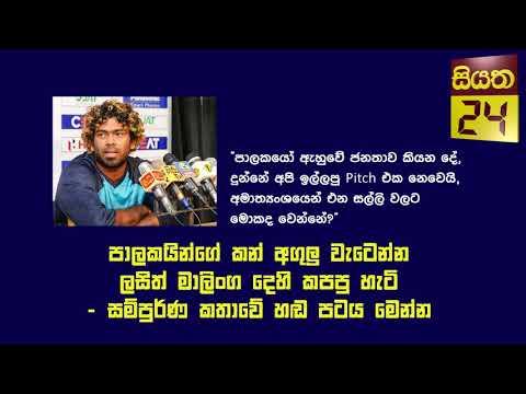 Lasith Malinga Special Speech of Sri Lanka Cricket - SIYATHA 24 EXCLUSIVE