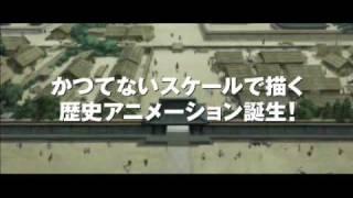 Onigamiden - 1st trailer