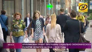 Опубликован проект программы социально-экономического развития Беларуси