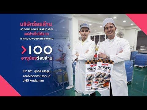 อายุน้อยร้อยล้าน  EP.101  | ธุรกิจแปรรูป และส่งออกอาหารทะเล JNS Andaman