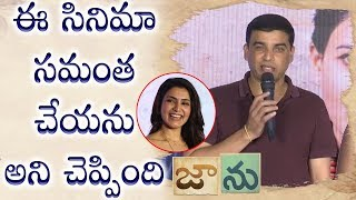 Dil raju Speech at Jaanu Movie Trailer Launch I Silver Screen