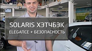 Hyundai Solaris Hatchback New. Комплектация Elegance Безопасность. смотреть