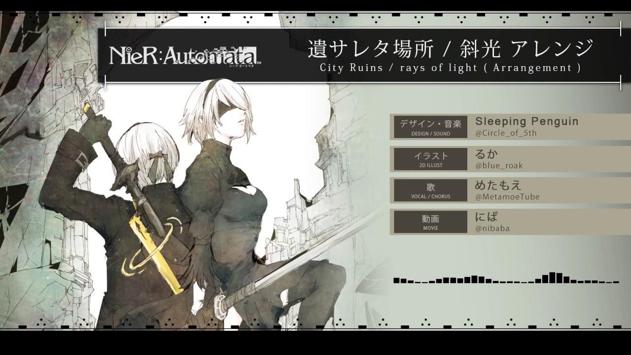 【NieR:Automata】遺サレタ場所/斜光をアレンジしてみた