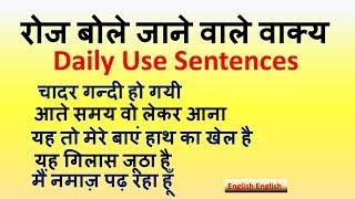 Daily Use English Sentences | Sentences used in Routine | Learn English Through Hindi