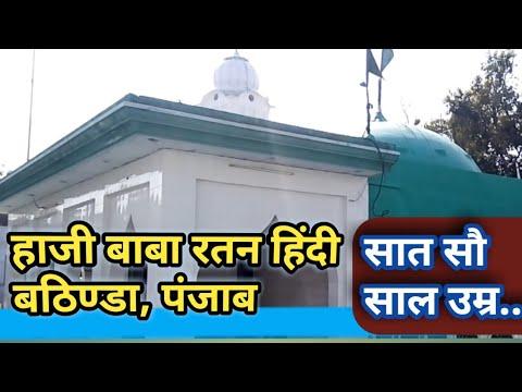 #Dargah Hazarat Haji Ratan Hindi | दरगाह हज़रत हाजी बाबा रतन हिंदी, सात सौ साल उम्र