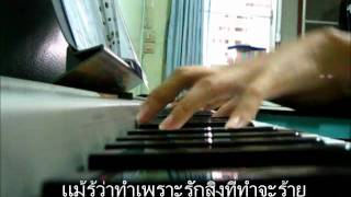 ผิดเพราะรัก ost.ชิงชัง piano cover