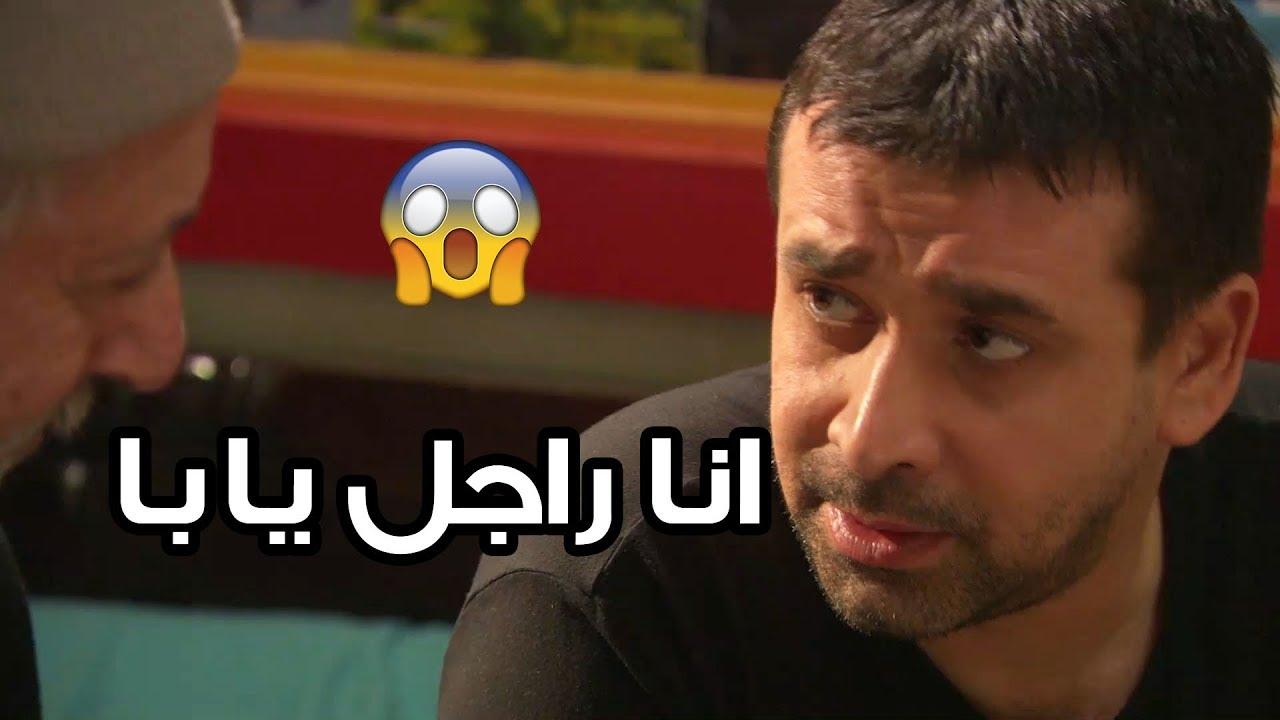 محمود قدر يثبت لابوه انو راجل بجد ومش بكذب