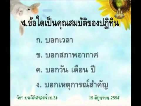 017 540615 P3his D historyp 3 ประวัติศาสตร์ป 3 แบบฝึกดัด  พุทธศักราช  คริสตศักราช
