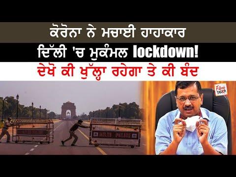 Delhi 'ਚ ਅੱਜ ਤੋਂ ਮੁਕੰਮਲ lockdown! ਕੋਰੋਨਾ ਨੇ ਮਚਾਈ ਹਾਹਾਕਾਰ