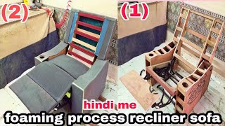 how to make recliner sofa foaming process in hindi me recliner sofa foaming video