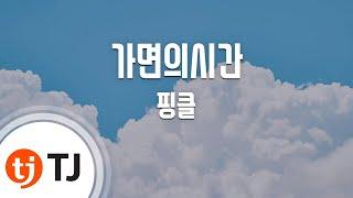 Tj노래방  가면의시간 - 핑클 Fin.k.l  / Tj Karaoke