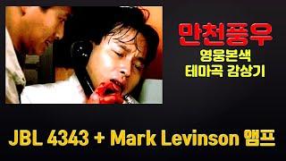JBL 4343 + Mark Levinson 앰프 조합