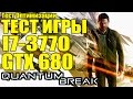 ТЕСТ Quantum Break - I7-3770 / GTX 680 (4Gb) / 8 RAM [Тест оптимизации]