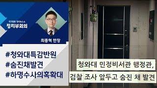"""[정치부회의] '하명수사 의혹' 전직 특감반원 사망…""""의문 철저히 규명"""""""