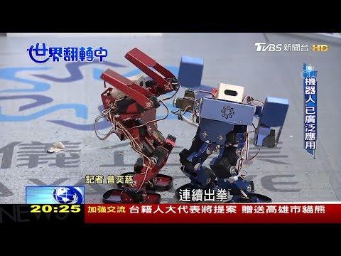 機器取代人力 創新更成未來趨勢 世界翻轉中 20190310 - YouTube