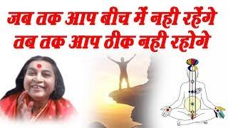 जब तक आप बीच में नही रहेंगे तब तक आप ठीक नही रहोगे || Hindi Speech Mata Ji || 16-03-1979