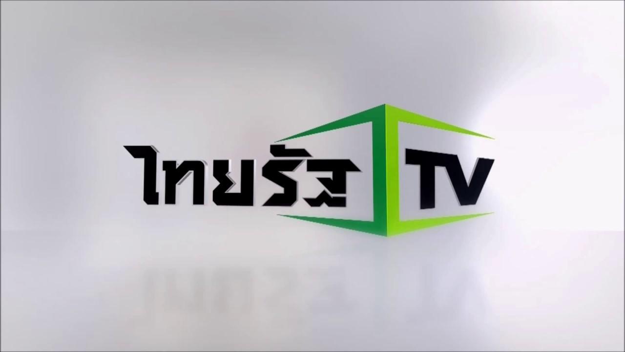 Thairath TV Ident - YouTube