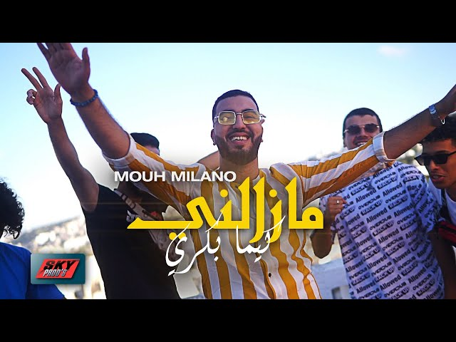 MOUH MILANO - MAZALNI KIMA BEKRI Official Video 2020 موح ميلانو - مزالني كيما بكري