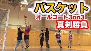 3P連続!?バスケでガチのオールコート試合がアツい!! thumbnail