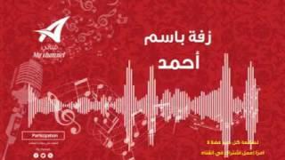 زفة باسم احمد مجانا