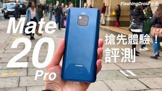 [搶先體驗] Huawei Mate 20 Pro 開箱評測,華為史上最強新 Leica 三鏡頭?FlashingDroid 出品