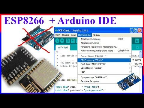 Wi-Fi ESP8266 + Arduino IDE  без Ардуино ESP-12 ESP-01 НС-22