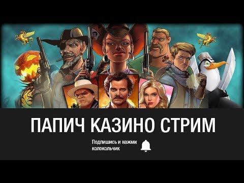 Папич казино ютуб смотреть фильм ночь покера онлайн в хорошем качестве бесплатно в hd 720