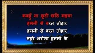 Kabahun Naa Chhooti Chhath - Karaoke - Chhath Geet - Alka Yagnik