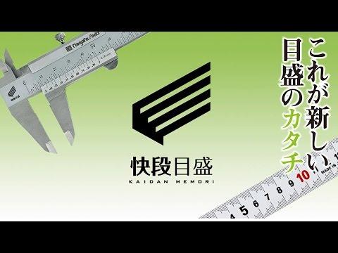 【これが新しい目盛のカタチ】新潟精機 快段目盛プロモーション