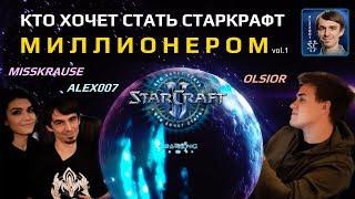 Кто хочет стать Старкрафт-миллионером? Выпуск №1 - Alex007 & MissKrause