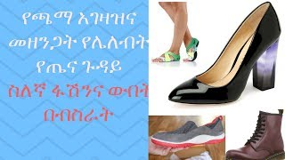 ETHIOPIA Tips To Remember Before You Buy Shoes For your Health