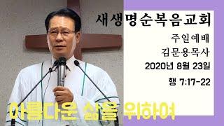 아름다운 삶을 위하여 [새생명순복음교회] 김문용 목사 …
