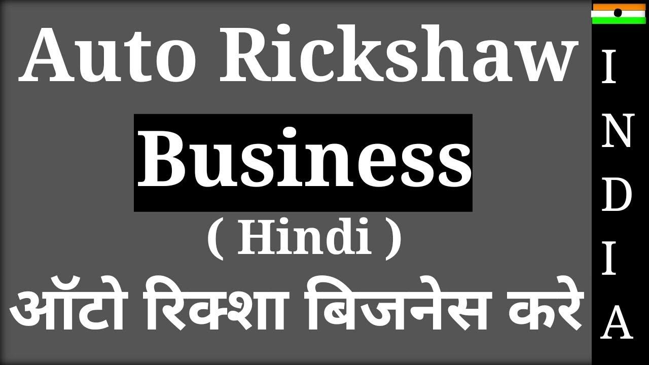 How To Start Auto Rickshaw Business Best Idea Ko Kare Hoga Faayeda In Hindi