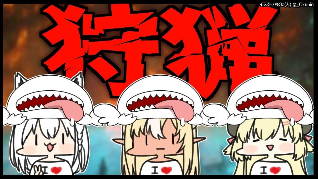 [#Bakatare]Okay!  !!  !!  !! It's time to hunt!  !!  !![Hololive / Shirakami Fubuki / Tsunomaki Watame / Shiranui Flare]