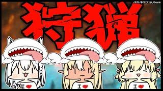 【#バカタレ共】おきろ!!!!狩りの時間だ!!!【ホロライブ/白上フブキ/角巻わため/不知火フレア】