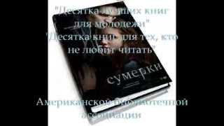 Буктрейлер по книге С. Майер Сумерки
