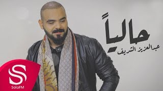 حالياً - عبدالعزيز الشريف ( حصرياً ) 2020