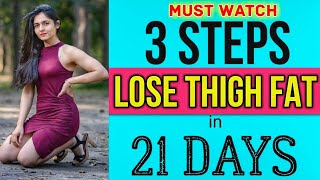 Lose Thigh Fat In A Week | Exercise to lose weight fast at home