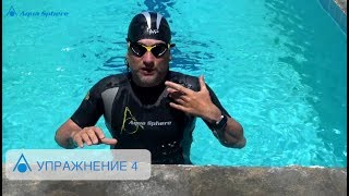 Плавание для взрослых, часть 1.
