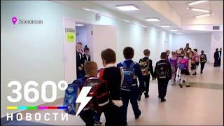 Школа в Балашихе полностью перешла на занятия в первую смену