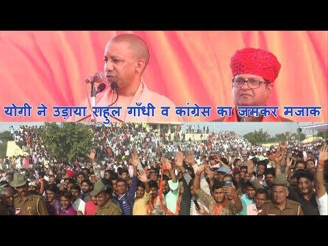 Ratangarh में क्या क्या बोले Yogi Adityanath...योगी को  देखने उमड़ी भारी भीड़ Rajasthan Chunav 2018