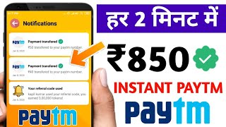 ADD ₹850+₹850 Instant Paytm Cash Unlimited Time || New Earning App 2020 || Best Paytm Earning Apps