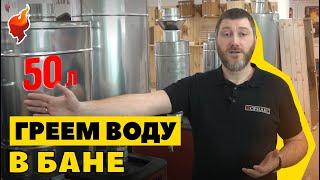 Печь для бани с баком для воды. Как организовать нагрев воды в бане?
