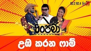 Anupama ( උඹ කරන ෆාම්) | FM Derana