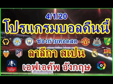 โปรแกรมบอลคืนนี้/FA CUP อังกฤษ/ลาลีกาสเปน/4/1/20